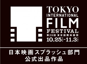 TIFF_splash_logo_Japanese_Black