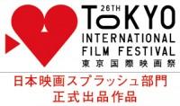 東京国際映画祭・日本映画スプラッシュ部門