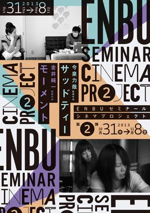 シネマプロジェクト第2弾・上映チラシ表